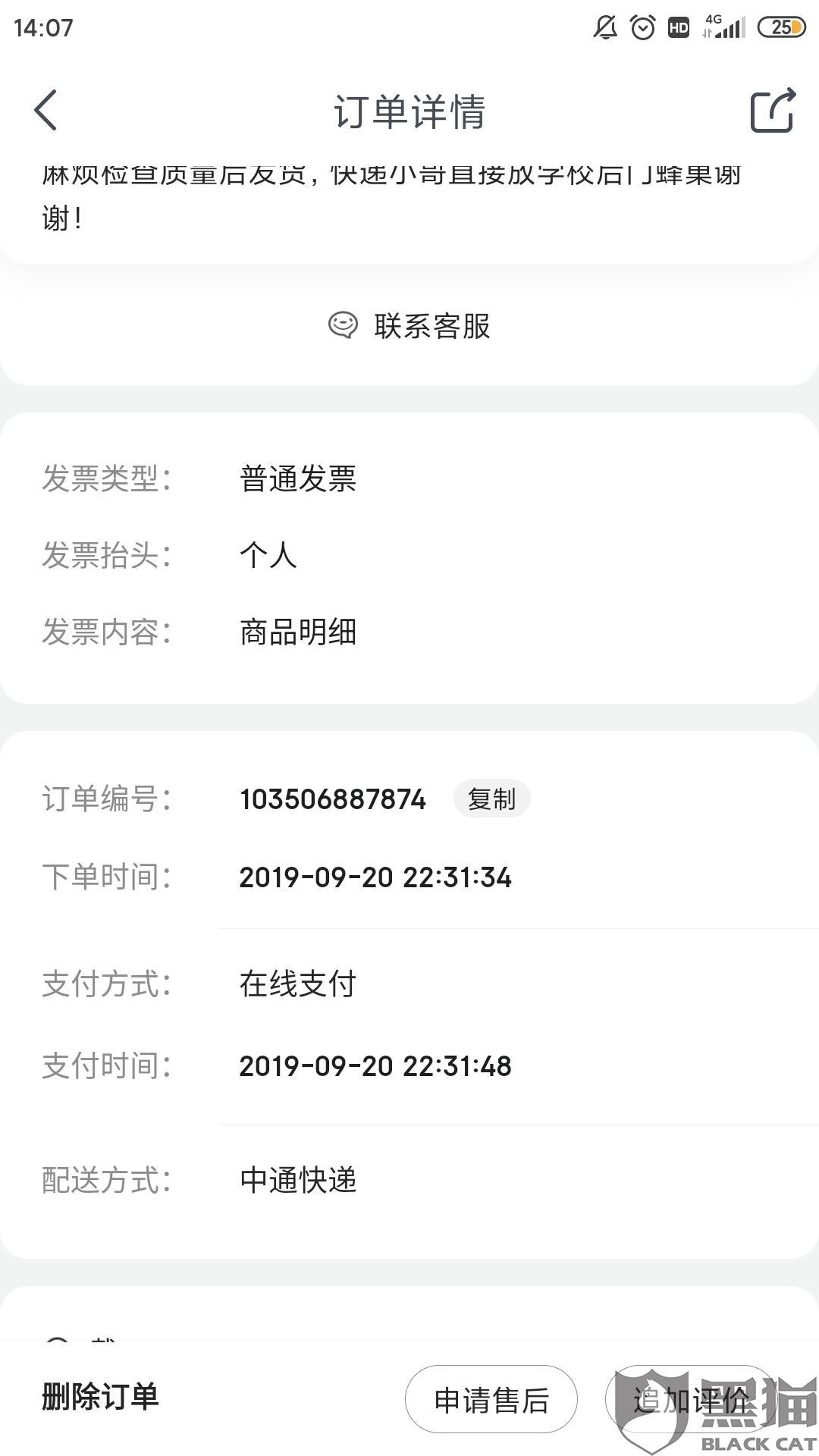 黑猫投诉:在京东锦昱运动专营店买的阿迪达斯篮球鞋穿了不到一个月开胶