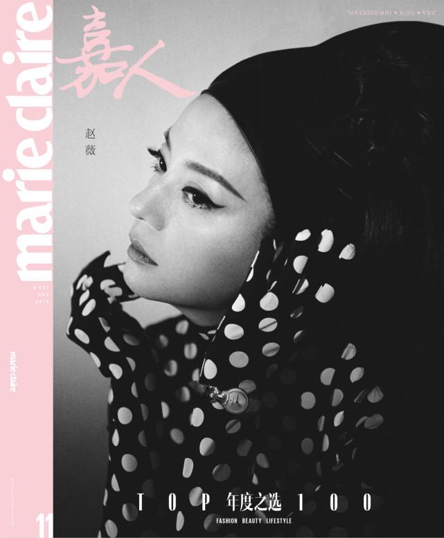 赵薇登彩世界APP杂志封面流量时代
