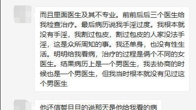晋中新东方医院使阴招 治疗前列腺炎忽悠了5429元