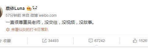 为什么说吴亦凡否认恋情是一次非常糟糕的危机公关?