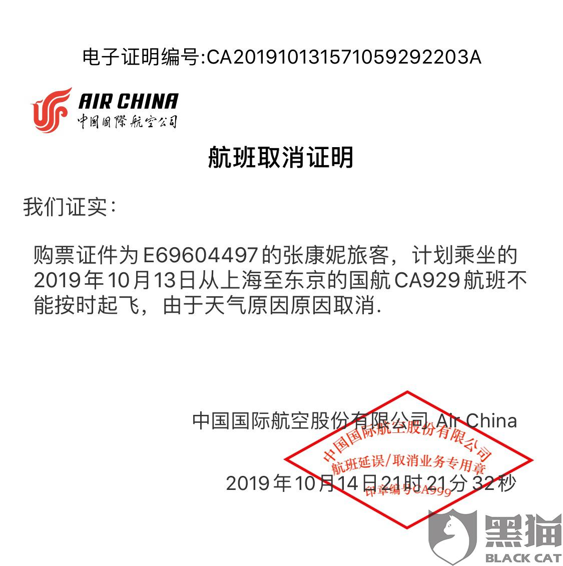 黑猫投诉:天津中通国际旅行社无法对迪士尼门票改期或退款