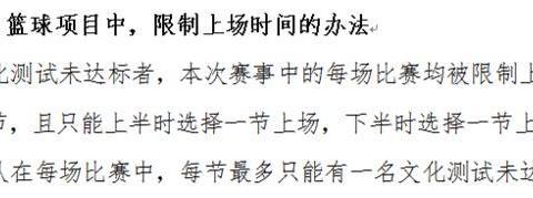 三大球赛前先测文化课,这可能是最受杭州家长欢迎的考试