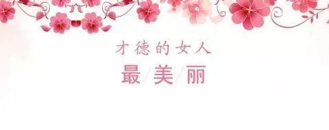 3月8日妇女节,写给主内姊妹们的寄语与祝福