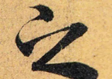 """王羲之《兰亭序》字例分析:""""线向""""如何决定笔势?"""