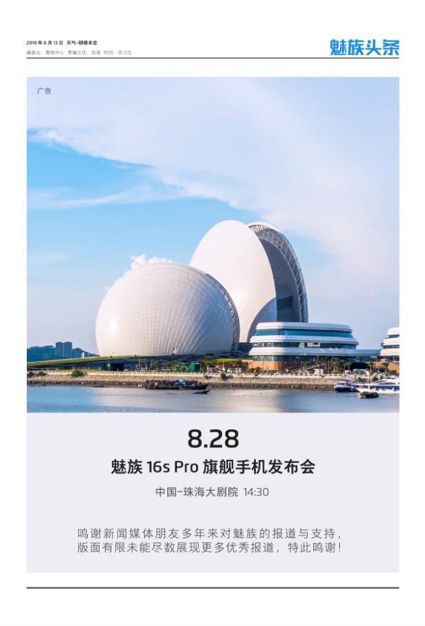 魅族16s Pro新旗舰官宣 8月28日珠海大剧院发布