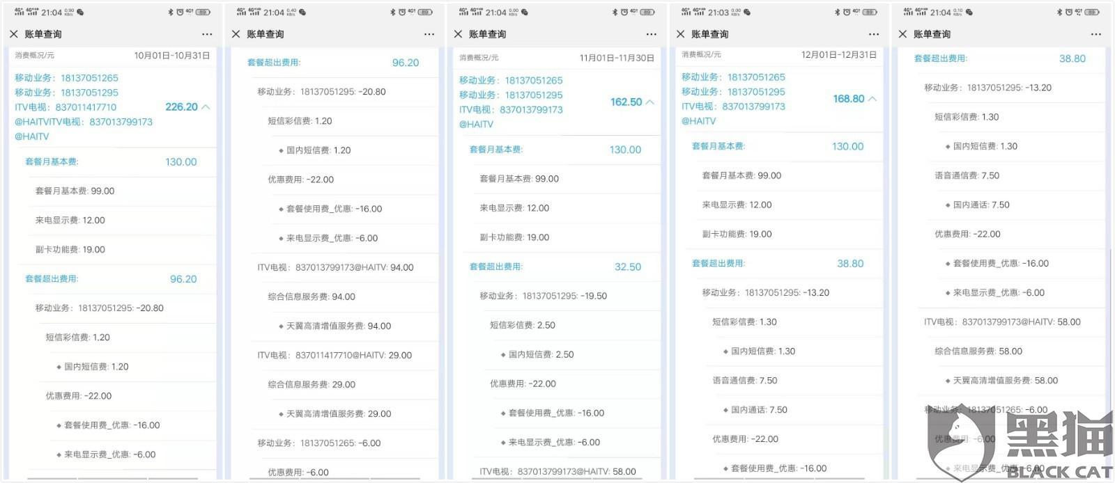 黑猫投诉:中国电信电视机顶盒套路用户坑骗暗扣消费,客服态度强硬