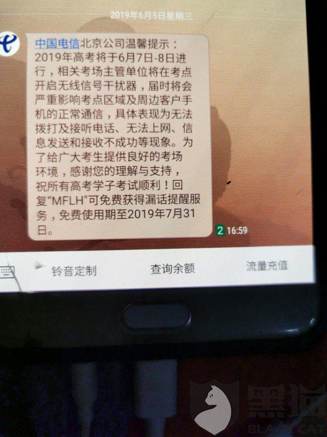 黑猫投诉:中国电信手机号自开卡日起一次都没用过,到现在6个多月停机跟我说补款264元。