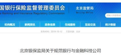 寒冬将至?北京银保监局发文规范银行与金融科技公司合作
