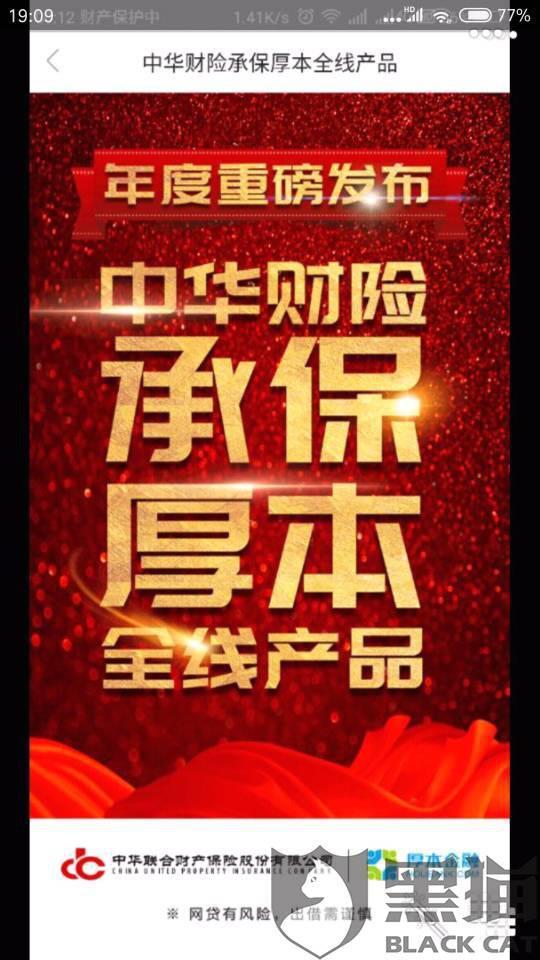 黑猫投诉:中华财险立即理赔,不要让16000出借人寒心