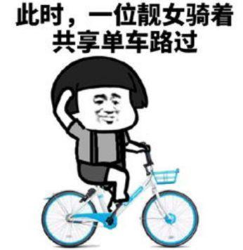 共享单车涨价了!比公交都贵,你还用吗?