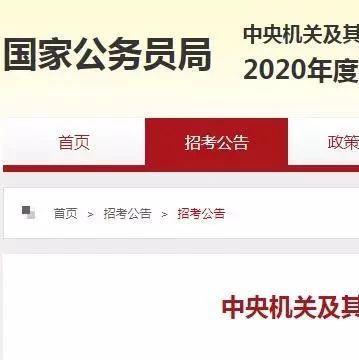2020国考福建招录700人 10月15日起报名