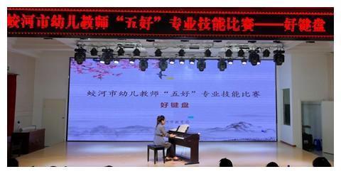 """蛟河市教育局开展幼儿教师""""五好""""专业技能比赛"""