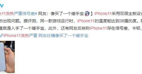 iPhone11系列发热门持续升温,发热元凶其实是这三项改进