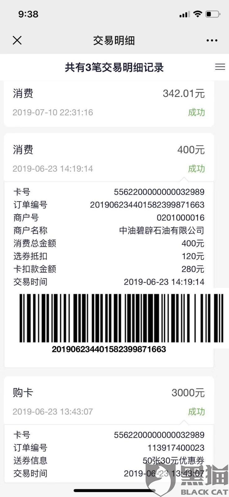 黑猫投诉:中经汇通电子卡欺诈消费者