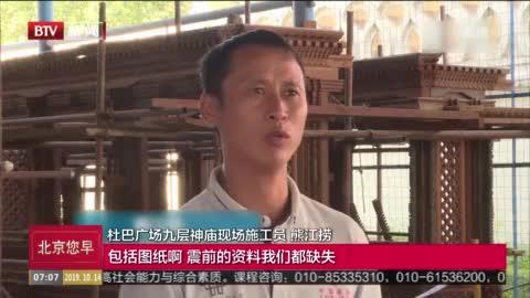 尼泊尔工艺家与中国文物修复师的千年之约