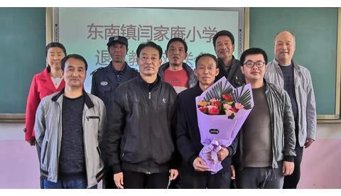 岁月如歌温情长流-陇县东南镇闫家庵小学退休教师欢送会活动报道