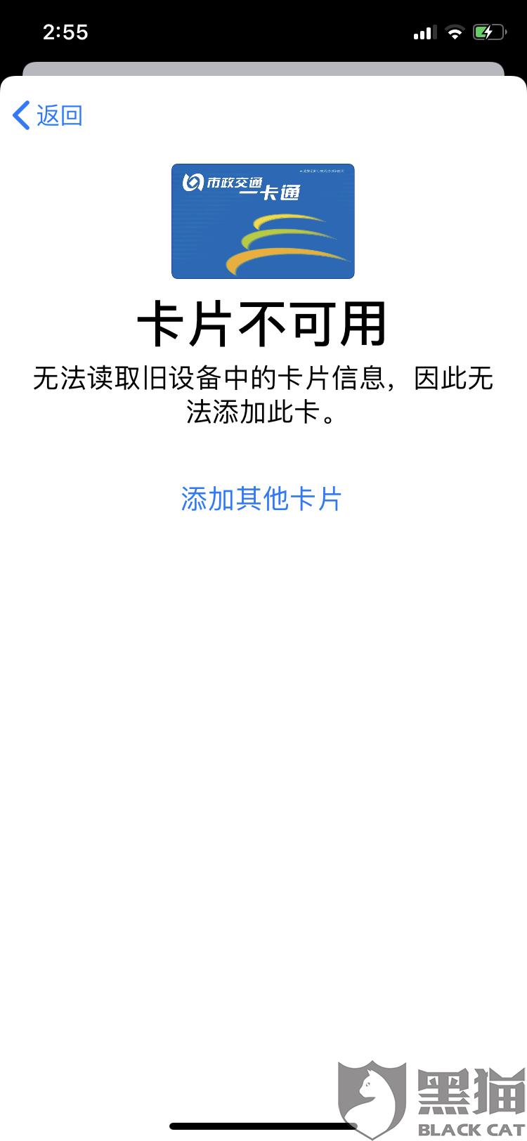 黑猫投诉:北京市政交通一卡通
