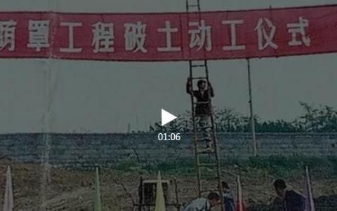 新南京的第一|南京建成国内规模最大的平板荫罩生产基地