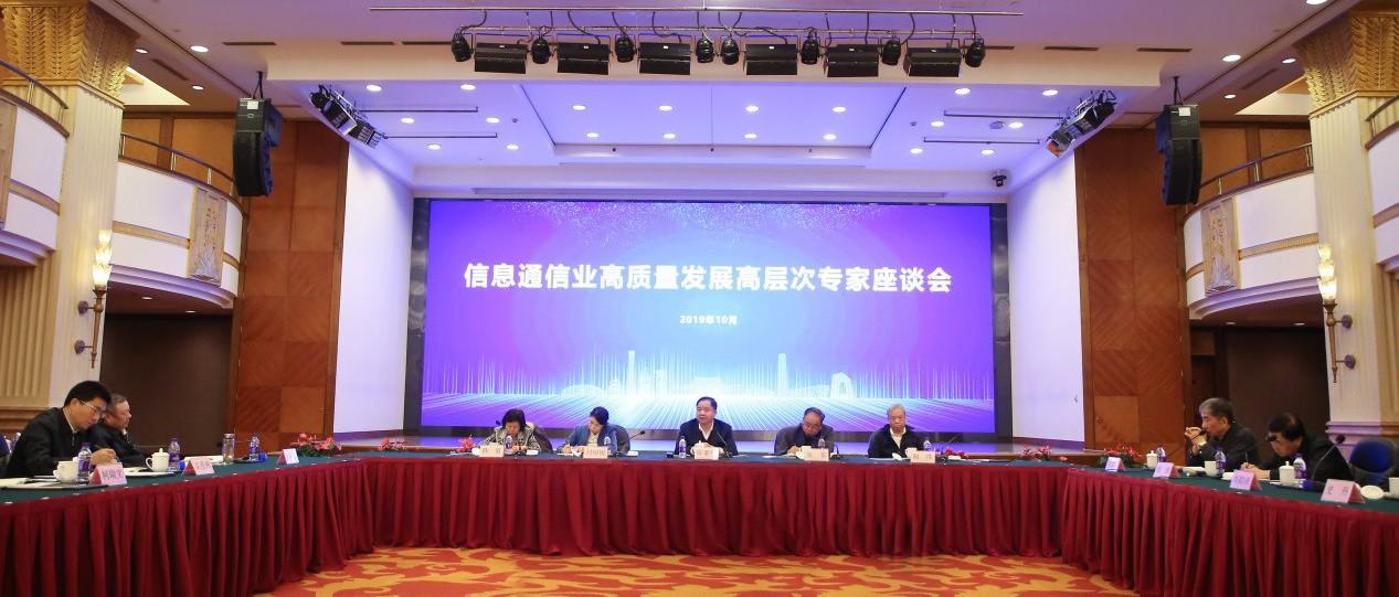 陈肇雄主持召开信息通信业高质量发展高层次专家座谈会