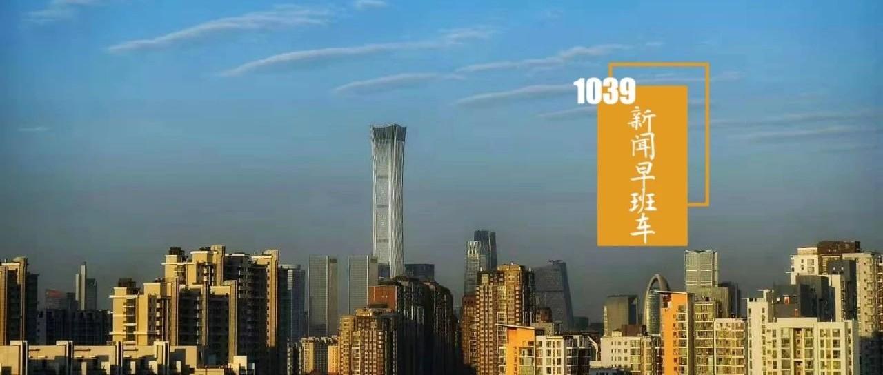 1039新闻早班车|北京第一场雪来了!|车主竟在车位内打铁桩?|少女遭殴打后落水身亡