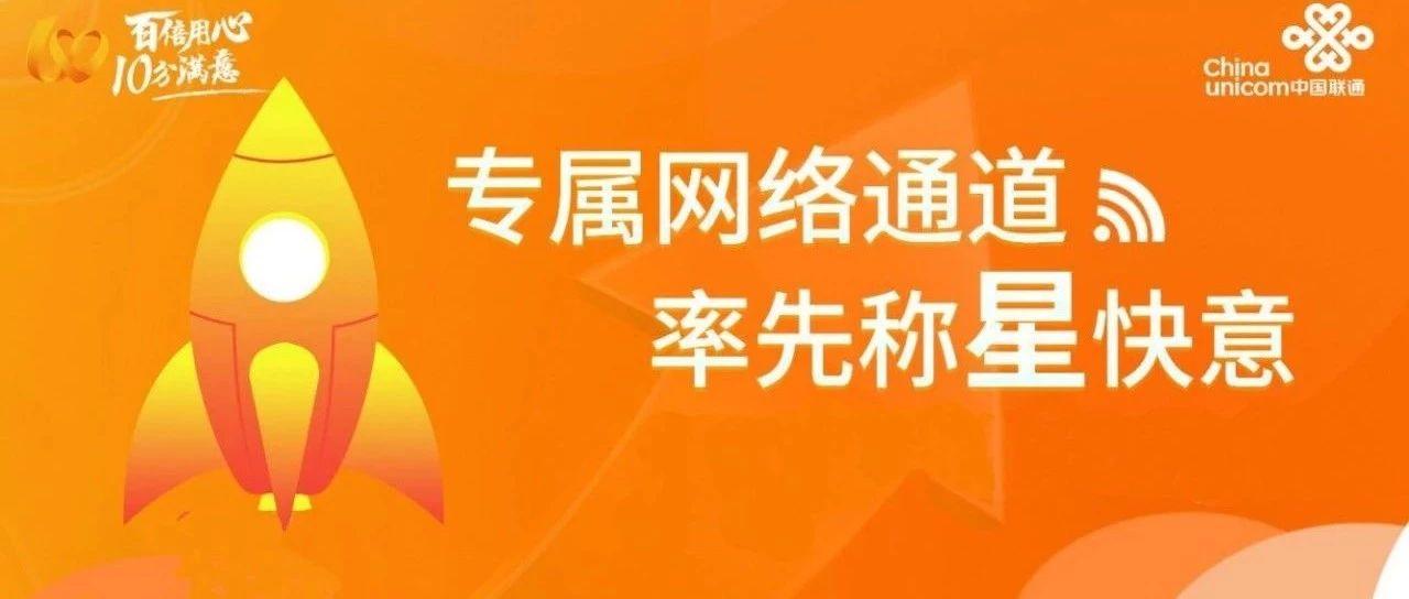 """中国联通启动""""五星特权"""",网友:穷人不配用手机上网!"""