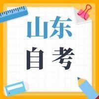 @山东自考生 2020年4月考试课程中有31门课程启用新教材(附表)