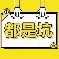 都是坑丨上海多家早教机构相继跑路,家长:损失上万块!