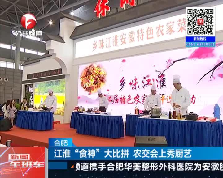 """《新闻午班车》合肥:江淮""""食神""""大比拼  农交会上秀厨艺"""