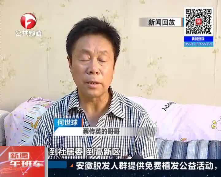 《新闻午班车》肥西:新闻追踪——县人社局正面回应  养老保障缺少依据