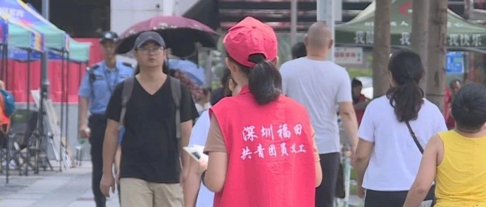 中考必须做义工?深圳市教育局最新回应!