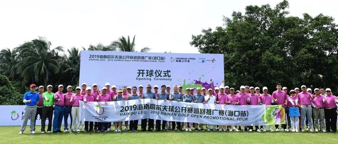 2019海南高尔夫球公开赛新闻发布会盛大开启