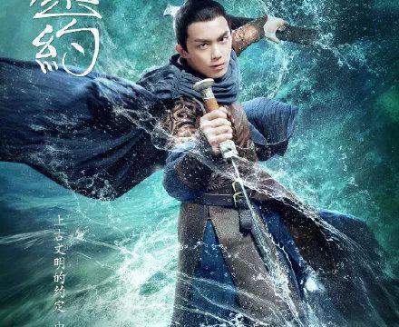 童星天下到来,《山海经之上古密约》吴磊+宋祖儿+王俊凯你可吗?