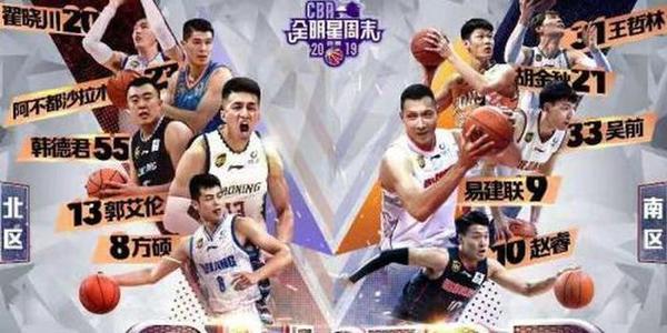 2020年CBA全明星赛地点已确定在广州举行,或许是阿联最后一次