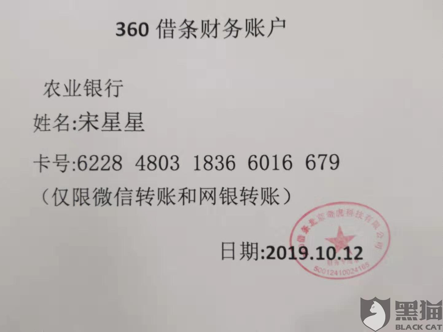黑猫投诉:360借条北京奇虎科技有限公司网络贷套路贷交保证金,解冻金,保险费就是不放款。