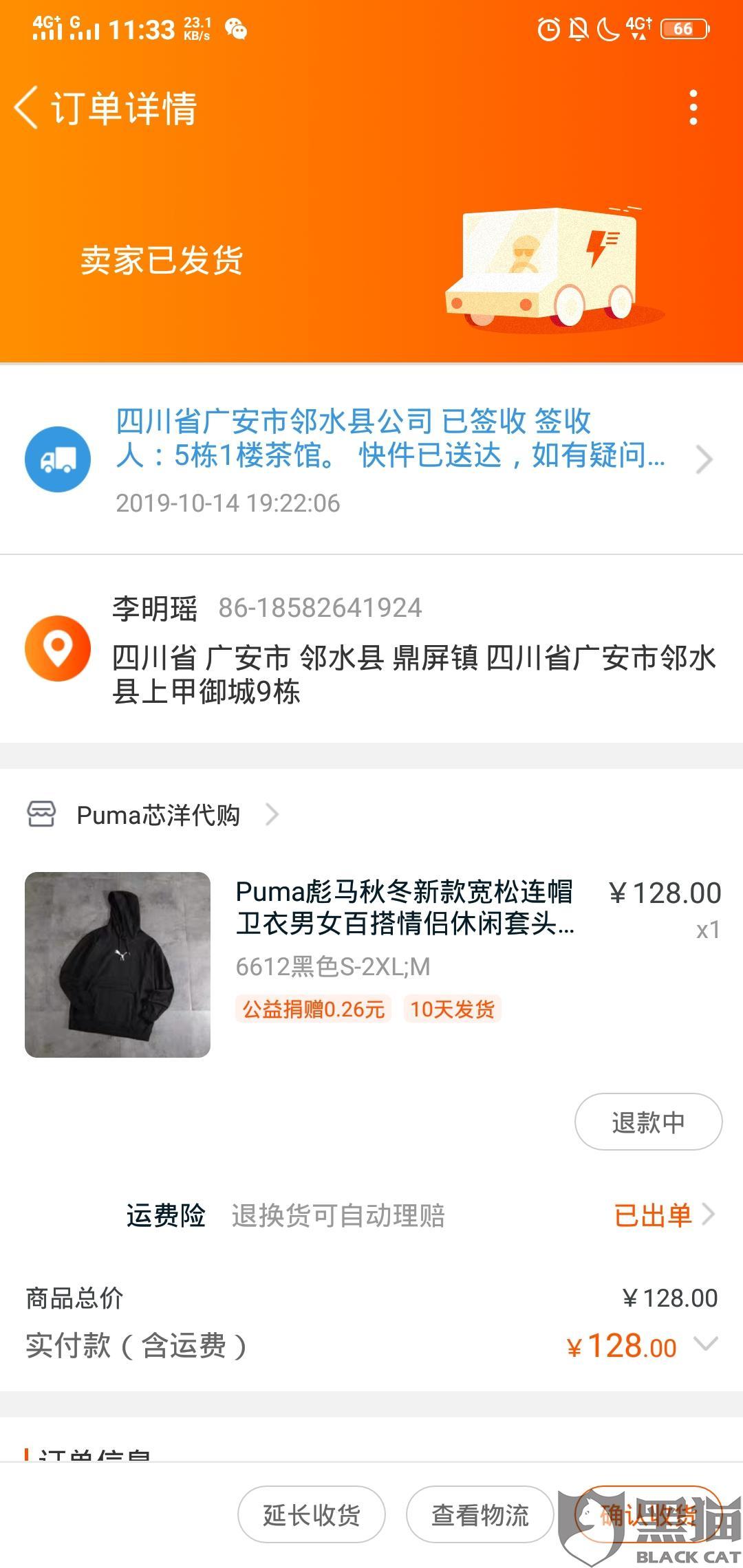 黑猫投诉:淘宝商家 puma芯洋代购出售假货