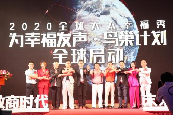 《为幸福发声》全球太太幸福秀北京鸟巢七夕大会盛大启航
