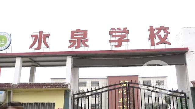 涉事的水泉学校是一所寄宿制民办小学。图片来自网络