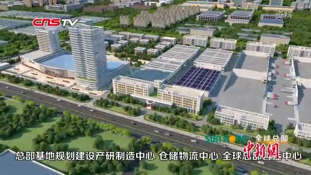 """尚赫全球总部启动 打造创业者""""高起点"""""""