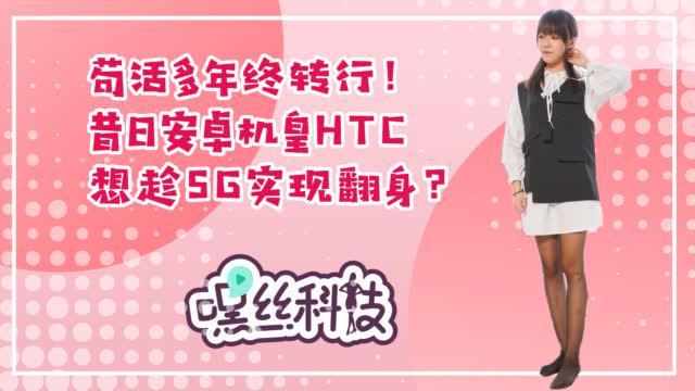苟活多年终转行昔日安卓机皇HTC未来将聚焦VR领域,趁5G实现翻身