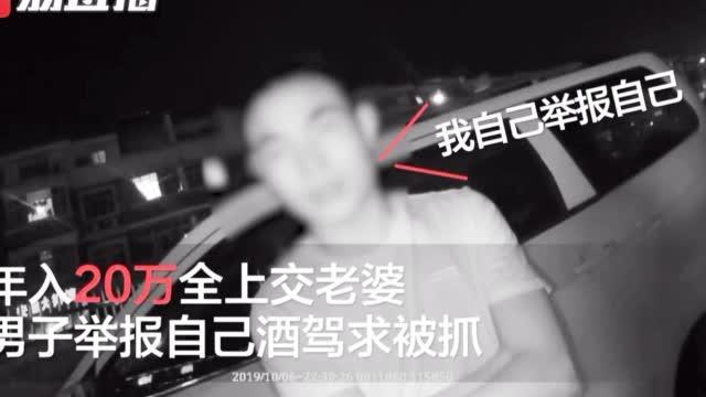 浙江余杭,男子曹某报警举报自己酒驾。他哭着说,自己给岳父打工