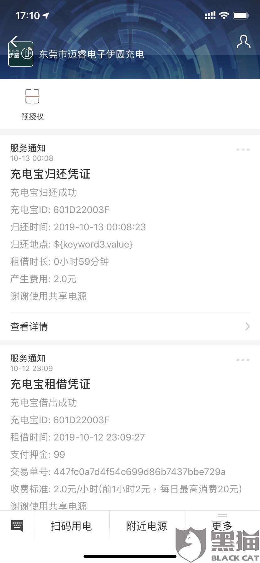 黑猫投诉:十月12号 在东莞市迈睿电子伊圆充电借了充电宝 押金 99元 现在还没有退回押金