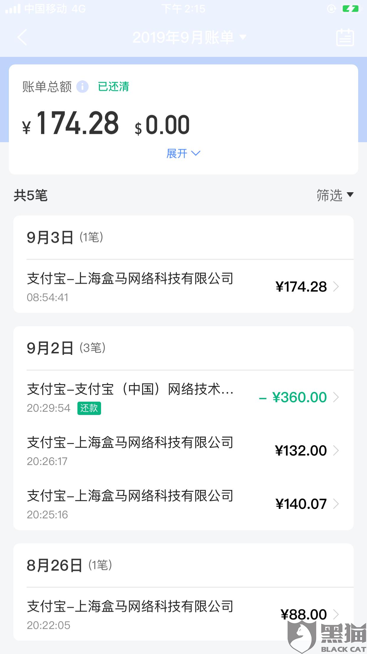 黑猫投诉:上海盒马涉嫌盗扣信用卡