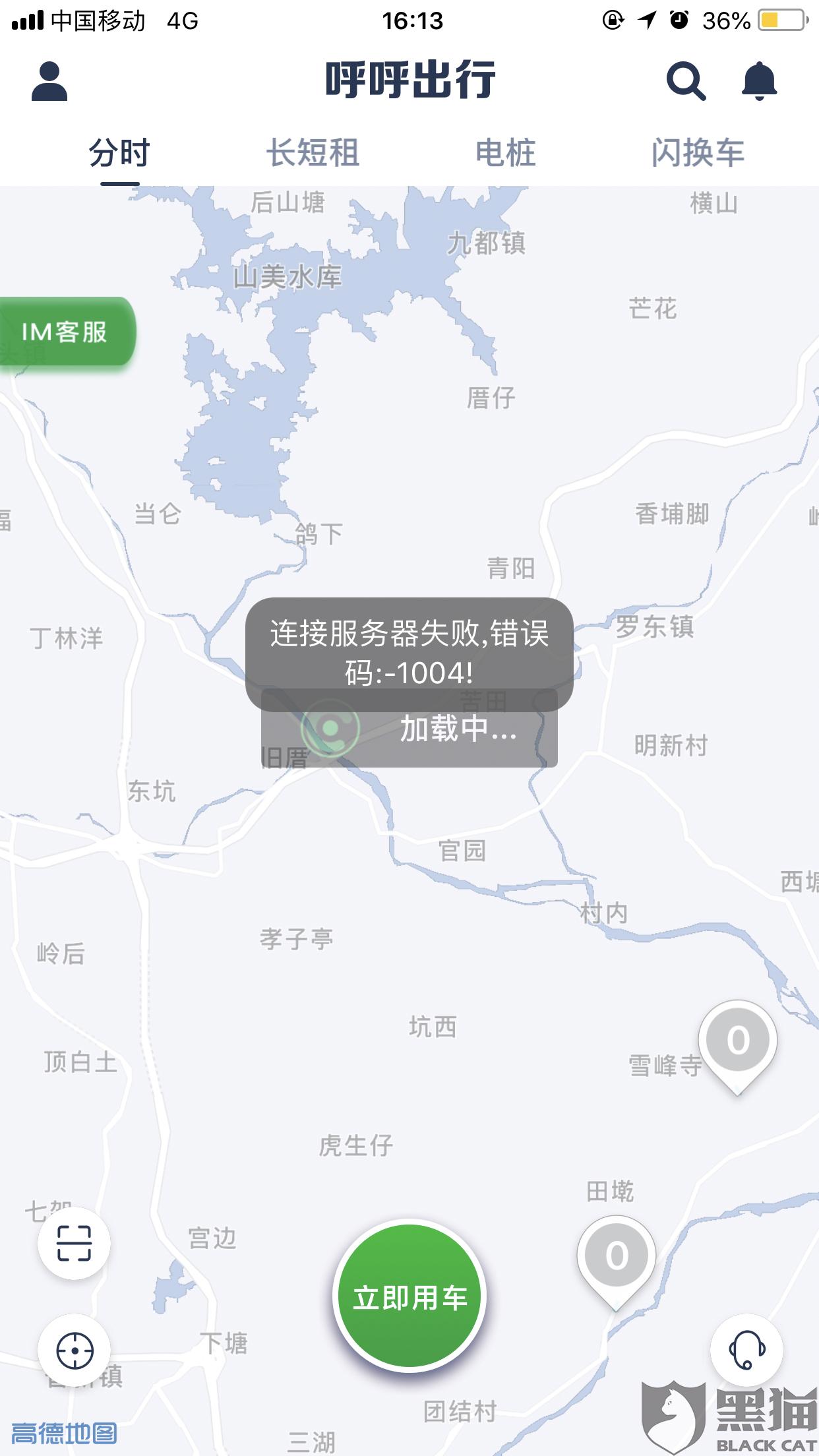 黑猫投诉:呼呼出行(原大圣出行)平台关闭服务,押金退不了!