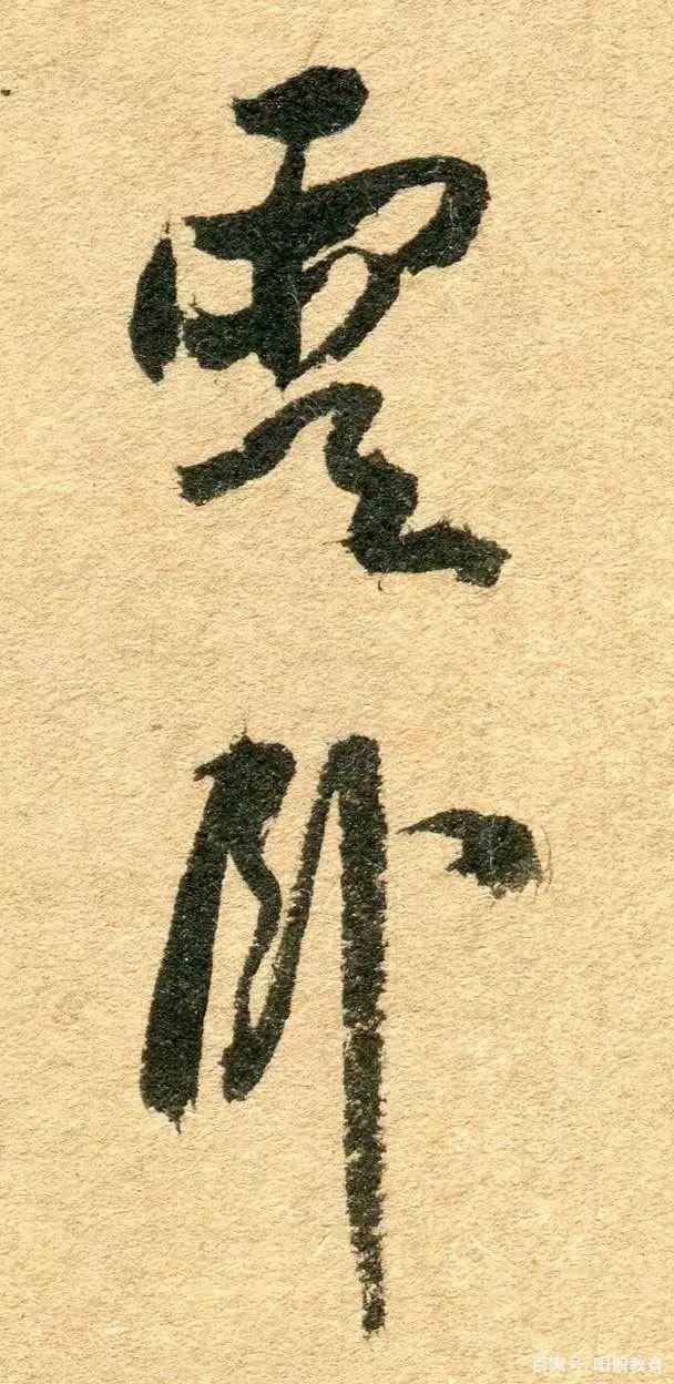 """这位大侠是""""最后一位草书大师""""?诗札为证!"""