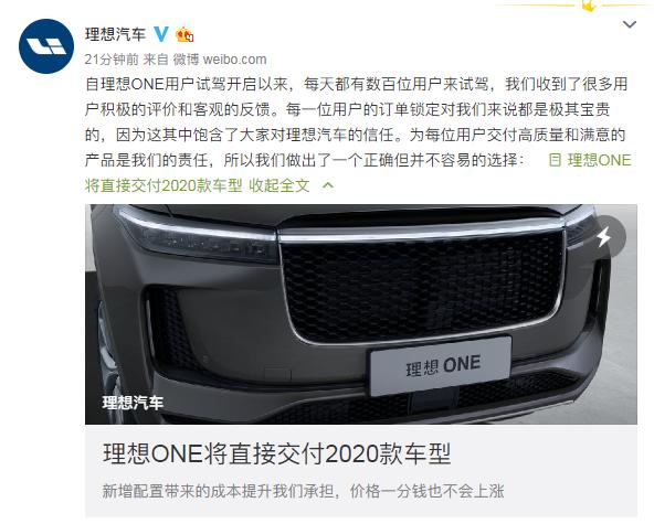 理想ONE推迟交付时间:售价不变 车型配置有所升级