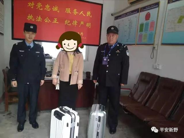 新野县公安局航运派出所民警帮助乘客找回丢失行李箱获称赞