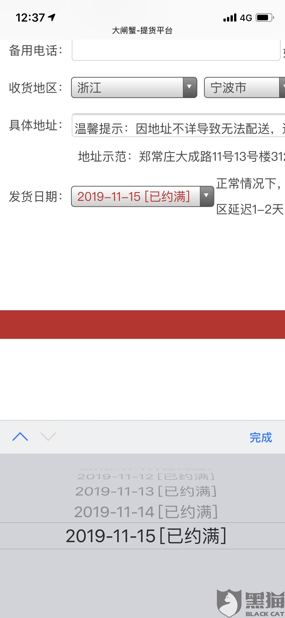 黑猫投诉:淘宝天猫名为阳澄诱惑旗舰店购买一张大闸蟹提货卡,到期客服联系不上,不能预约发货