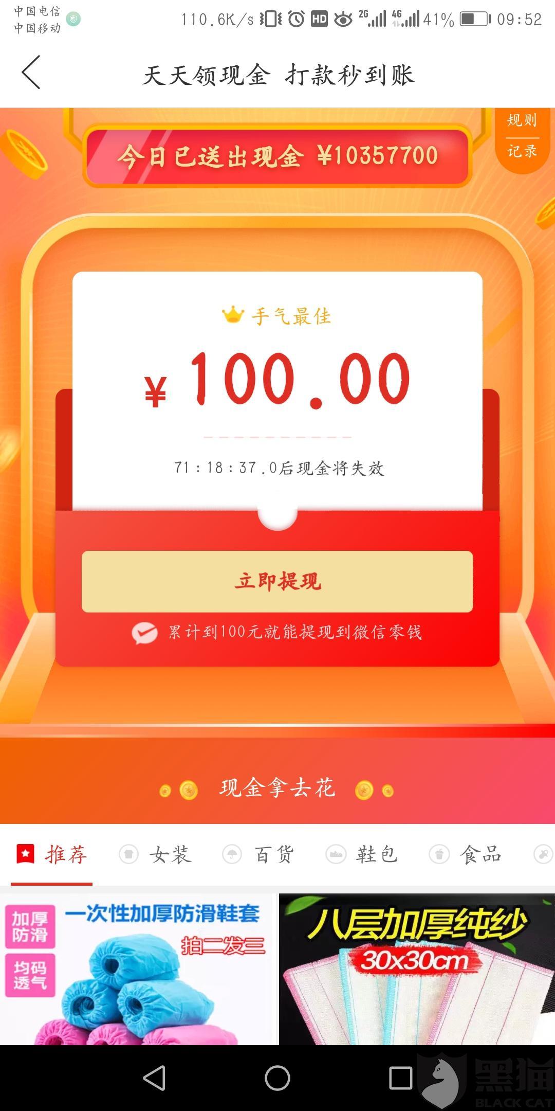 黑猫投诉:拼多多100块微信零钱提现竟然给了100块优惠券,要求赔偿100现金