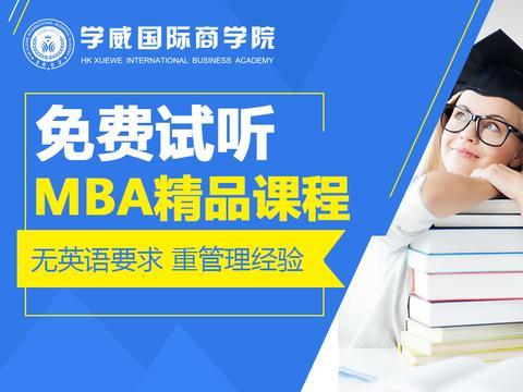 美国凯泽大学MBA报名中心:MBA教育对职业发展的5大优势~