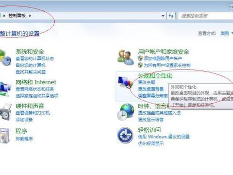 电脑操作系统外观的个性化,使用Windows 7如何设置动态桌面背景